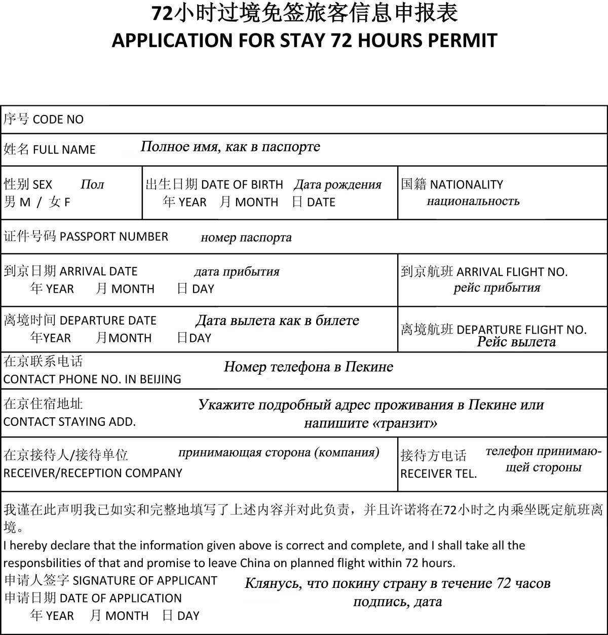 72-hours-free-visa-1
