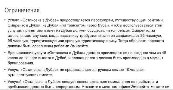 Транзит через дубай нужна ли виза эмирейтс купить авиабилет москва дубай