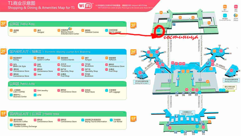 план схема аэропорта гонконг