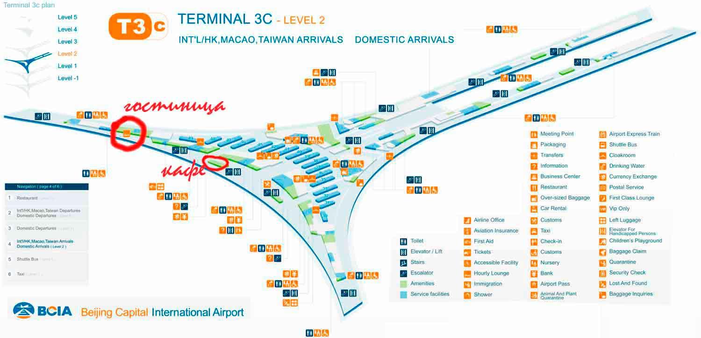 Схема терминалов аэропорта в пекине