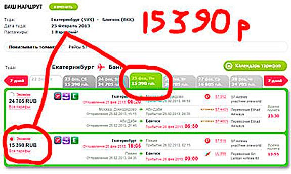 Билеты на самолет в тайланд цены купить авиабилеты кострома москва