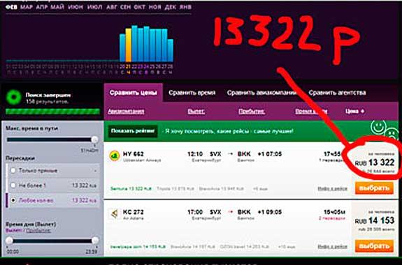 Авиабилеты дешево в тайланд билеты на самолет турция москва