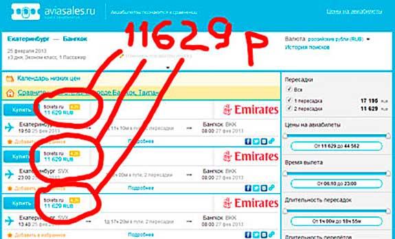 Купить дешевый авиабилет тайланд дешевые билеты на самолет челябинск мурманск