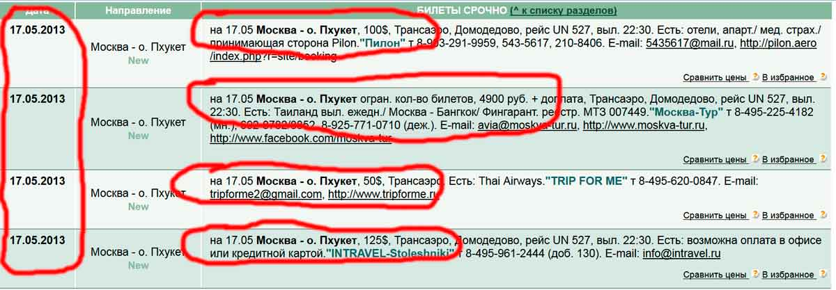 Купить билет на самолет краснодар тюмень